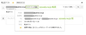 07_Gmailへ転送されたメール