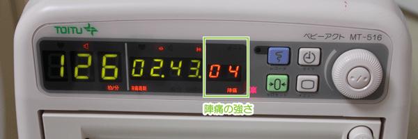 04_陣痛強度