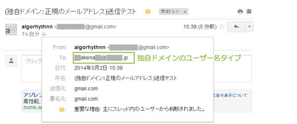 01_正規のメールアドレス