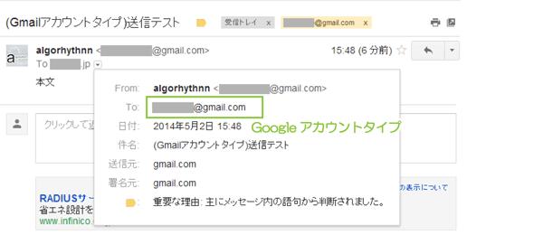 05_Googleアカウントタイプ