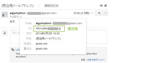02_受注用メールアドレス例