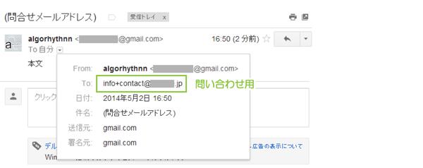 03_問い合わせ用メールアドレス例