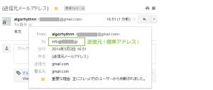 04_返信先メールアドレス例