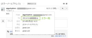 05_エラー用メールアドレス例