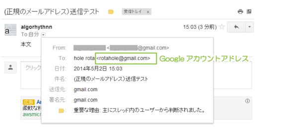 02_正規のメールアドレス