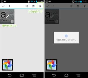 05_削除する写真の選択とゴミ箱アイコンタップ