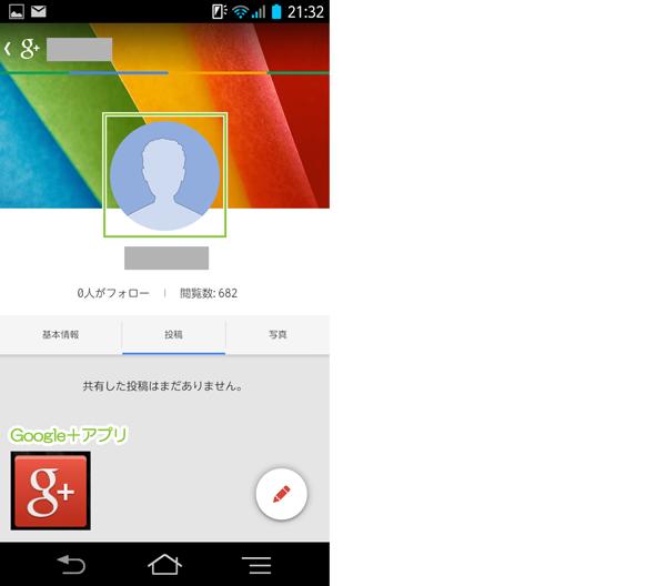 07_Google+のプロフィール画像の削除