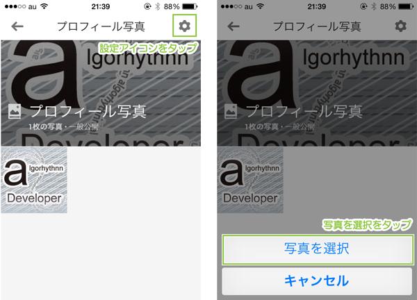 03_設定アイコンのタップと写真の選択