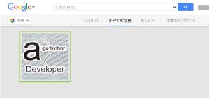 04_プロフィール画像の表示と写真をクリック