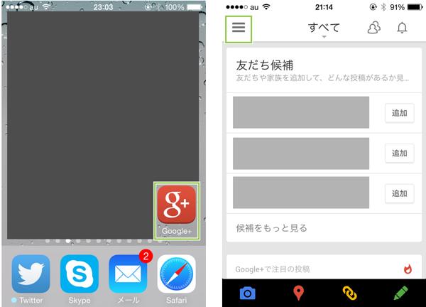 01_Google+の起動とメニューの表示