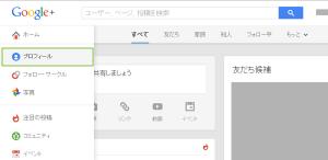 01_メニュー・プロフィール選択