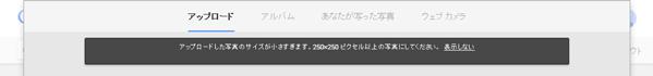 03_画像サイズ制限250px以上
