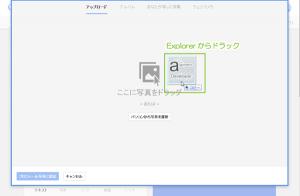05_アップロード画像のドロップ