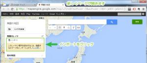 03_インポート・新しいマップ