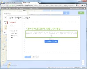 04_CSV,XLSXに対応・新しいマップ