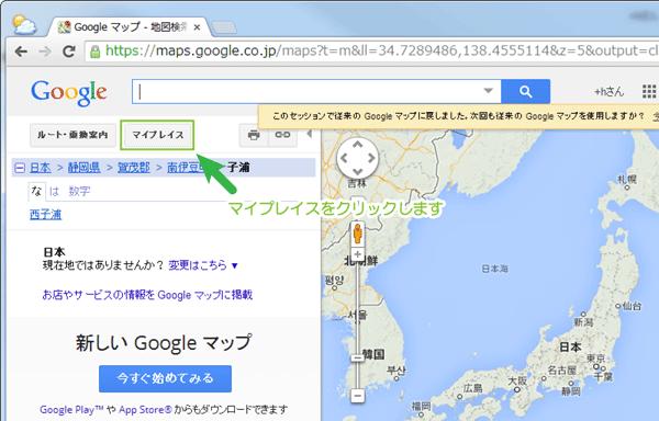 09_マイプレイス・以前のマップ