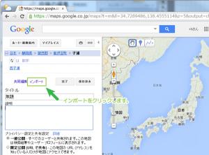 11_インポート・以前のマップ