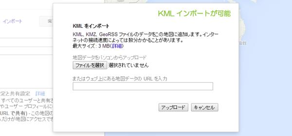 12_KMLインポート・以前のマップ
