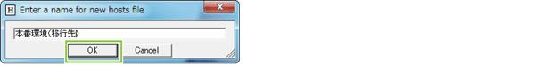 05_ホストファイル名の入力