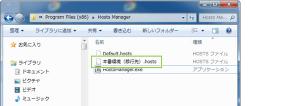 06_作成されたホストファイル