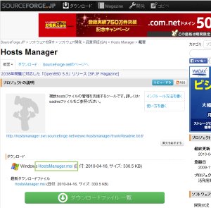 10_Hosts Managerサイト