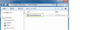 15_インストールされたHosts Manager