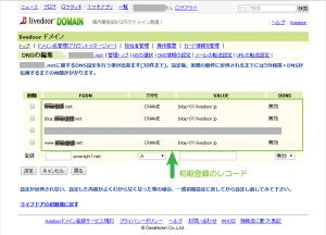 03_DNS初期登録レコード
