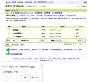 04_DNSレコードの追加