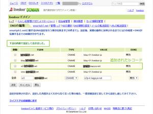 06_DNSレコードの登録完了