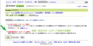 03_自前/他社のネームサーバを使う