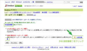 04_NS設定画面
