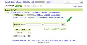 05_NS登録画面