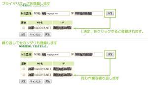 06_NSレコード登録