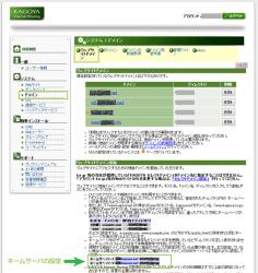 09_KAGOYAのNS確認手順