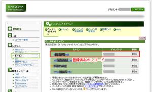 10_KAGOYAのドメイン設定