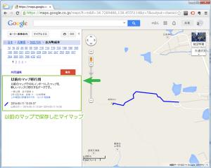 01_マイマップ・以前のマップ
