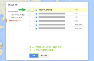 06_以前のマイマップデータ選択
