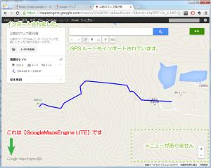 09_インポート結果・GoogleMapEngineLITE