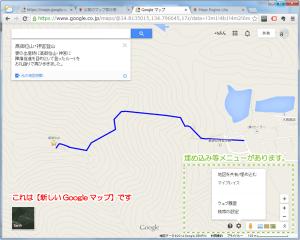 10_新しいGoogleマップ例