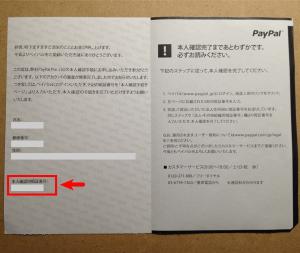 03_本人確認簡易書留郵便暗証番号の記載
