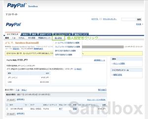 01_Sandbox-ビジネスアカウントログイン・個人設定