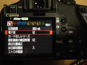 02_EOS Kissメニュー