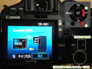 02_画像の消去選択