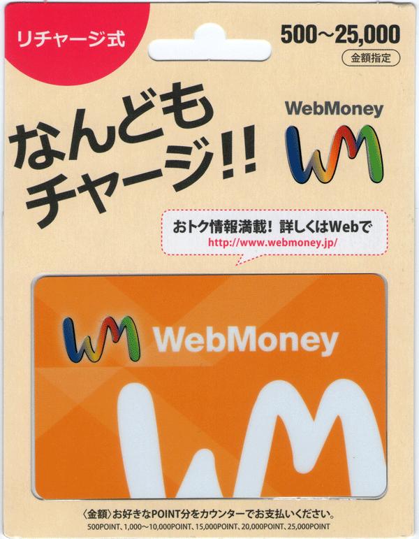 ウェブ マネー プリペイド カード