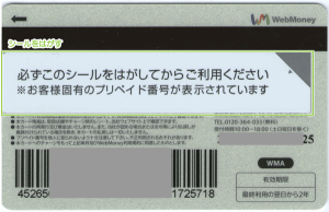 05_リチャージタイプWebMoneyカード・裏