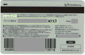 06_リチャージタイプWebMoneyプリペイド番号