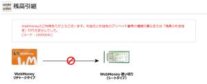 02_①リチャージ→プリカ(シート)