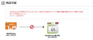03_②リチャージ→プリカ(カード)