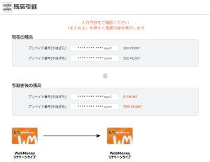 04_③リチャージ→リチャージ