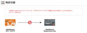 05_④リチャージ→MasterCard Lite